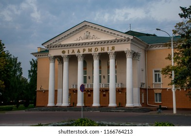 "The soviet building of philharmonic hall on Kirov Street in Vitebsk, Belarus. On bilding is writing ""Philharmonic hall""."