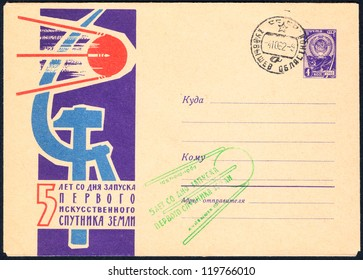 SOVIET UNION - CIRCA 1962: An old used Soviet Union envelope and postage stamp issued in honor of the 5th anniversary of the launch of the first artificial Earth satellite; series, circa 1962