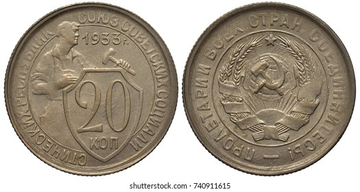 Soviet Union (Communist Russia) coin 20 twenty kopecks 1933, worker with hammer supports shield with value, date above, arms, hammer and sickle in front of globe flanked by sheaves with ribbons,