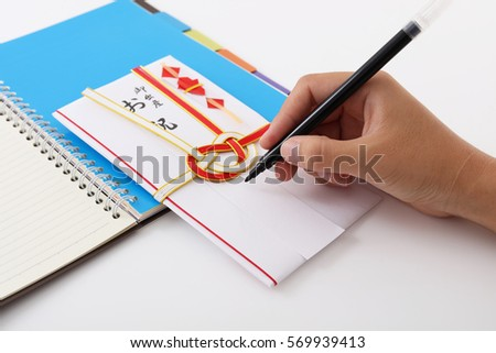 special envelope monetary gifts stock photo edit now 569939413