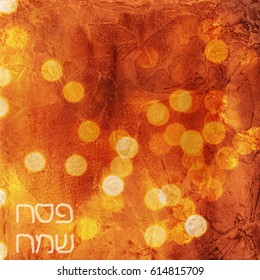 """Square poster on festive Passover with an inscription in Hebrew: """"Merry Passover"""""""
