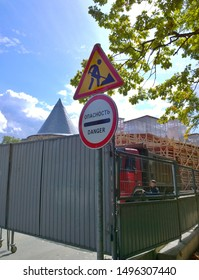 ST. PETERSBURG, RUSSIA - August 12, 2019: Restoration and reconstruction of an ancient historical building.  A sign denoting construction work and a Danger Sign. Fencing and no entry.
