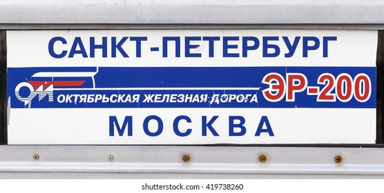 ST. PETERSBURG, RUSSIA  -  MAY 11, 2016: Photo of A sign on the train ER-200.