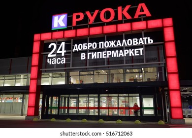 """ST. PETERSBURG, RUSSIA - OCTOBER 24, 2016: Building of new hypermarket K-Ruoka.  K in the name denoting the net owner, Finnish corporation Kesko, and the world """"ruoka"""" meaning """"food"""" in Finnish"""