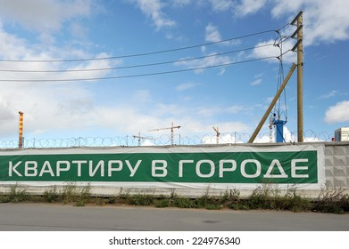 """ST. PETERSBURG, RUSSIA - SEPTEMBER 8: construction of a modern residential building on September 8, 2014, St. Petersburg, Russia. The inscription on the banner """"in the city"""""""