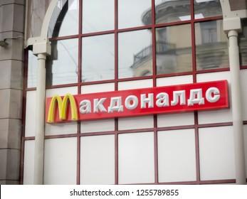 St Petersburg/Russia - July 19 2016: Russian McDonalds Sign