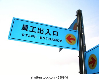 Staff Entrance Sign -- in Chinese and English