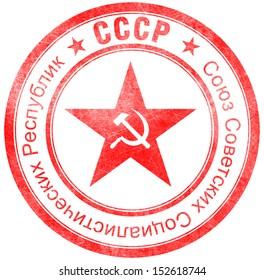 Stamp of USSR  - Union of Soviet Socialist Republics