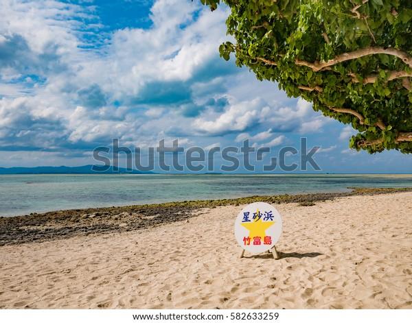 Star Sand Beach (Hoshizuna no Hama) of Taketomi Island in Okinawa, Japan.