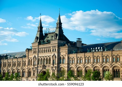 State Department Store (GUM), the main entrance, the view from the Red Square, Moscow, Russia