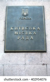 State institution in the city of Kiev. City Council and Administration.Khreshatik - central street of Kiev.At April 8,2016 in Kiev, Ukraine