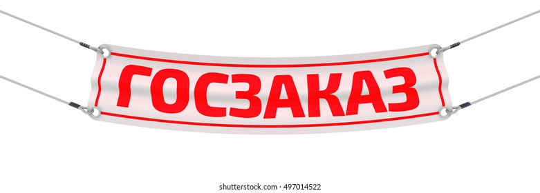 """State order. Advertising banner with inscriptions """"STATE ORDER"""" (Russian language). Isolated. 3D Illustration"""