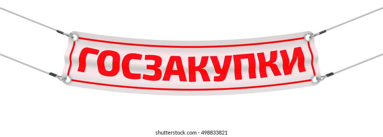 """State purchases. Advertising banner with inscriptions """"STATE PURCHASES"""" (Russian language). Isolated. 3D Illustration"""