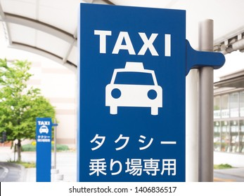 "Station taxi stand. It is written in Japanese as ""only for taxi stand""."