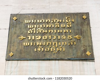 Statue of King Rama VI BANGKOK,THAILAND-17 SEPTEMBER 2018: This statue is located in front of Lumphini Park, Silom area. on, 17 SEPTEMBER  2018, in Thailand.
