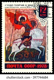 """STAVROPOL, RUSSIA - JANUARY 04, 2016: A Stamp printed in the USSR shows masterpiece of ancient Russian culture icon """"St. George and the snake"""",  the 15th century, circa 1978 ."""