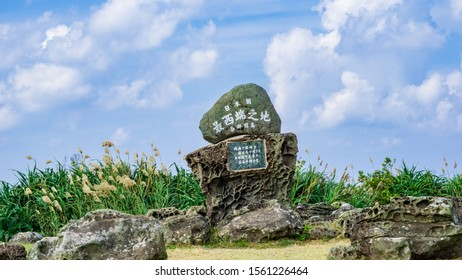 """Stele of Westernmost part of Japan in Yonaguni Island. Written text is """"Japan Westernmost point, Yonaguni.  The crossing sea Nishizaki's tide is clean, The cleanliness of children in Yonaguni."""""""