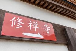 Arrows and signs to Shuzenji (English translation: Shuzenji)