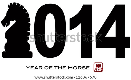 2014 Chinese Lunar New Year of the Horse Numerals with Horse Text Symbol Isolated on White Background Illustration Raster Vector