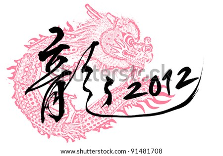 Chinese New Year Calligraphy for the Year of Dragon - stock photo