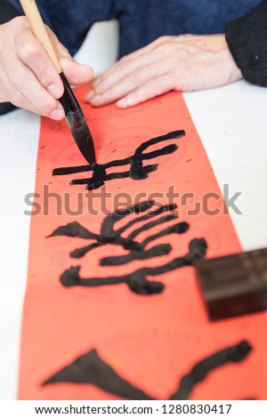 Chinese New Year calligraphy, the phrase means good luck, wealth, work well, business is booming. #1280830417