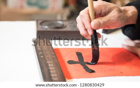 Chinese New Year calligraphy, the phrase means good luck, wealth, work well, business is booming. #1280830429
