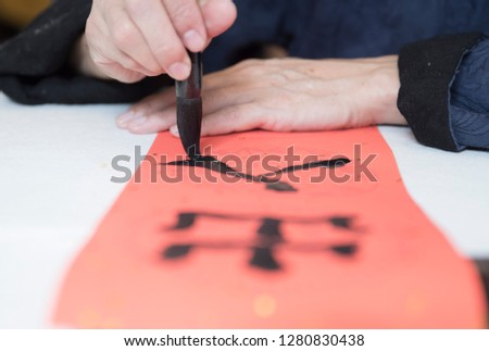 Chinese New Year calligraphy, the phrase means good luck, wealth, work well, business is booming. #1280830438
