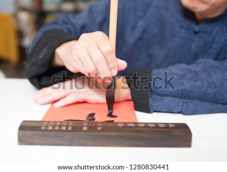 Chinese New Year calligraphy, the phrase means good luck, wealth, work well, business is booming. #1280830441
