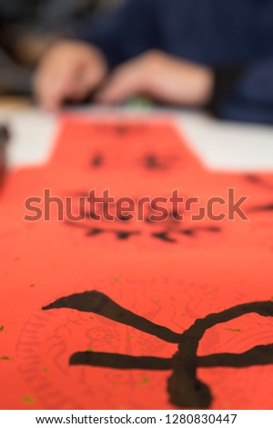 Chinese New Year calligraphy, the phrase means good luck, wealth, work well, business is booming. #1280830447