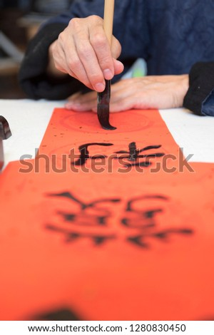 Chinese New Year calligraphy, the phrase means good luck, wealth, work well, business is booming. #1280830450