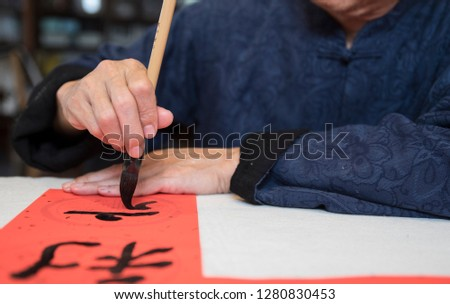 Chinese New Year calligraphy, the phrase means good luck, wealth, work well, business is booming. #1280830453
