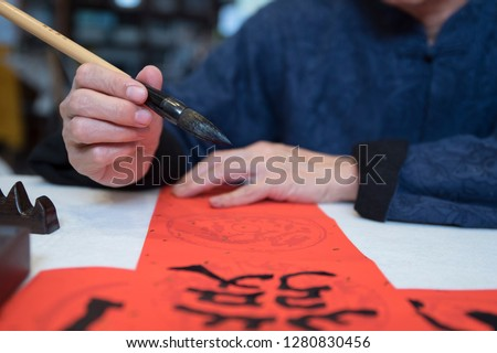 Chinese New Year calligraphy, the phrase means good luck, wealth, work well, business is booming. #1280830456