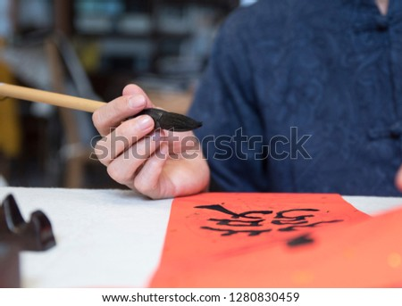 Chinese New Year calligraphy, the phrase means good luck, wealth, work well, business is booming. #1280830459