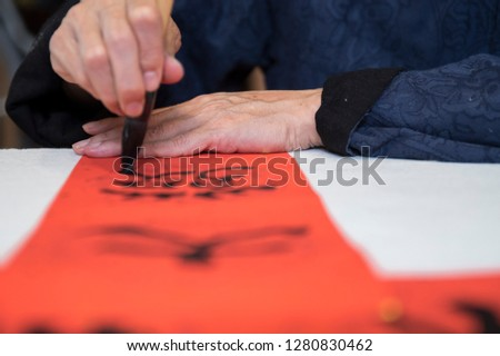 Chinese New Year calligraphy, the phrase means good luck, wealth, work well, business is booming. #1280830462
