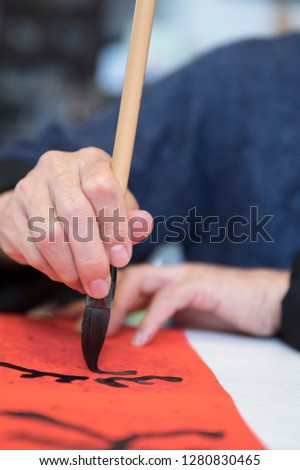 Chinese New Year calligraphy, the phrase means good luck, wealth, work well, business is booming. #1280830465