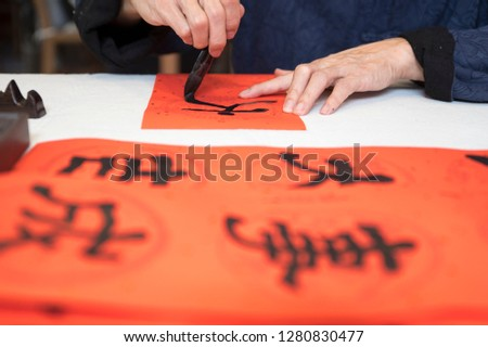 Chinese New Year calligraphy, the phrase means good luck, wealth, work well, business is booming. #1280830477