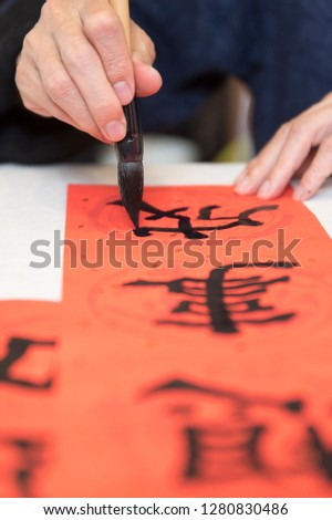 Chinese New Year calligraphy, the phrase means good luck, wealth, work well, business is booming. #1280830486