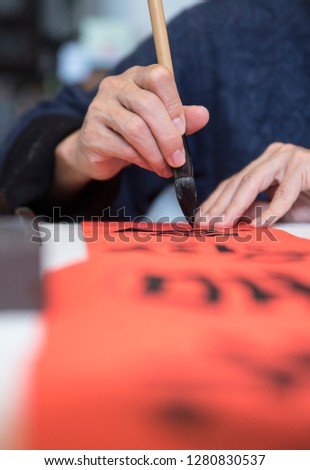 Chinese New Year calligraphy, the phrase means good luck, wealth, work well, business is booming. #1280830537