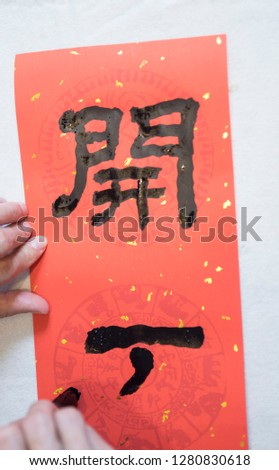 Chinese New Year calligraphy, the phrase means good luck, wealth, work well, business is booming. #1280830618