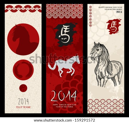 2014 Chinese New Year of the Horse web banners set