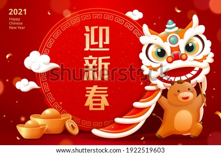 2021 CNY background with cute ox performing lion dance. Template suitable for business promotion. Translation: Welcome the new year.