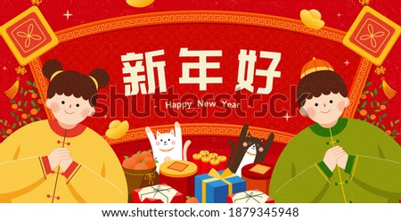 2021 CNY banner, young Asian making greeting gestures with inscribed board and gifts. Translation: Happy Chinese new year Stock photo ©