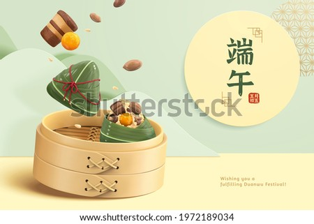 3d Duanwu Festival banner with rice dumplings falling into the bamboo steamer. Chinese translation: Dragon Boat Festival on the 5th day of the fifth lunar month