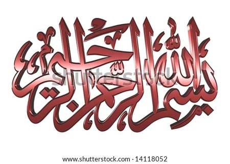 3D Islamic religious Symbol in red metal on white background, edges are antialiased.