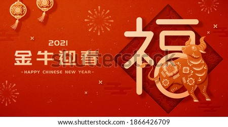 3d paper cut Spring Festival banner with bull coming out from a Chinese character, concept of Chinese zodiac sign ox, Translation: Fortune, Welcome the year of ox