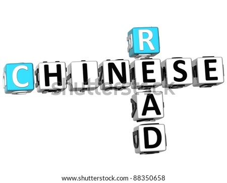 3D Read Chinese Crossword on white background