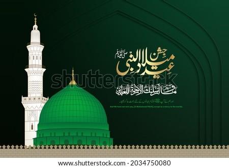 3D Render Masjid-e-Nabvi. Happy Eid Milad Un Nabi. Masjid 3d Model of celebrating 12 rabi ul awal. Birth of Hazrat Muhammad Mustafa