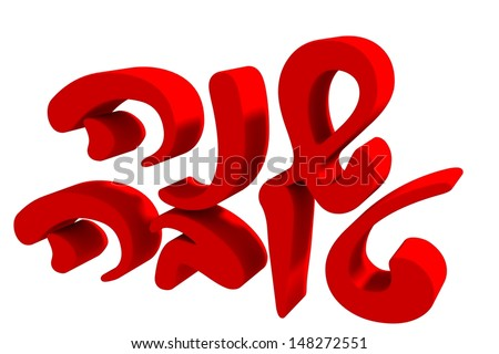 3D Shana Tova Jewish New Year Greetings red handwriting