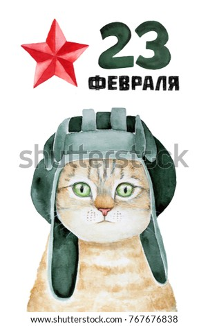 23 February Card Design. Defender of the Fatherland Day in Russia. Tabby camouflage kitten in tanker helmet, red star, holiday greeting words. Hand drawn art watercolour illustration, white background