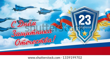 23 february greeting card. Translation: Happy Defender of the Fatherland Day!